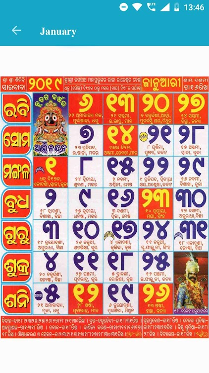 Odia Calendar 2020 March.Odia Calendar 2019 Android Apps Appagg