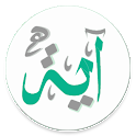 (Ayah All What Muslim Needs) - كل يوم ايه وتفسيرها icon