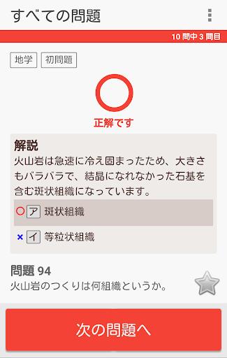 u9ad8u6821u5165u8a66u30fbu53d7u9a13u5bfeu7b56u554fu984cu96c6uff5eu7406u79d1uff5eu30102018u5e74u5ea6u7248u3011 1.5.1 Windows u7528 3