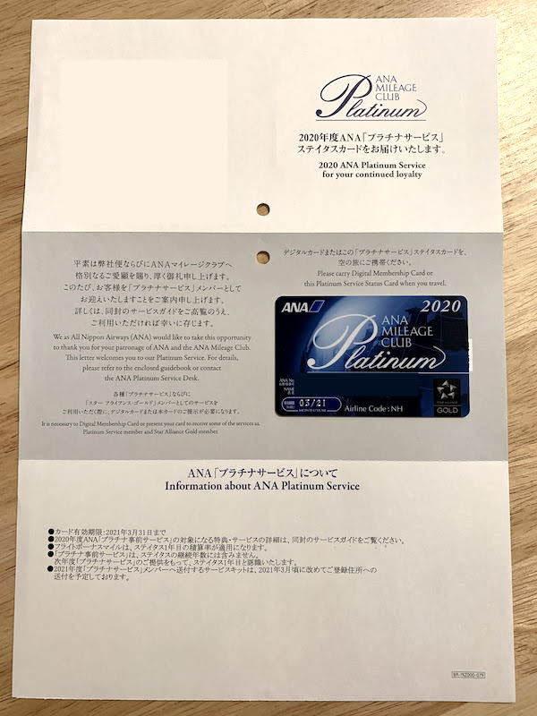 ANA プラチナステイタスカードが貼り付けられた台紙