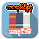 Download စာအုပ္မ်ိဳးစံု For PC Windows and Mac