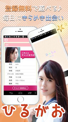 出会い系ひるがお - 無料登録アプリでオトナの恋人探し!