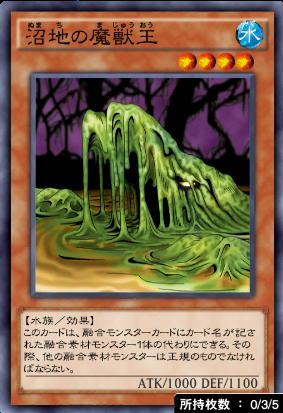沼地の魔獣王