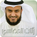 رنات مشاري العفاسي - Mishary Rashid Afasy icon