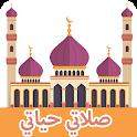 salati hayati : Azan,Qibla icon