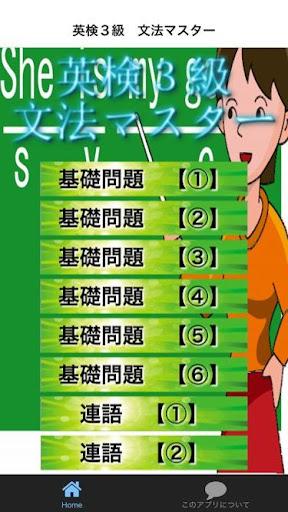 英検3級 問題集 文法マスター編 絶対!合格!入試対策にも!
