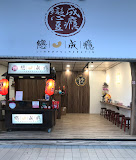 戀豆成癮 永福西店