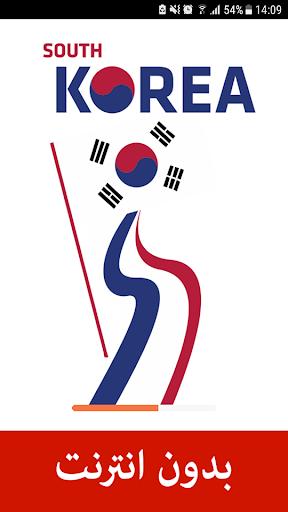 Download تعلم اللغة الكورية بالعربية تعلم الكورية بسرعة On Pc