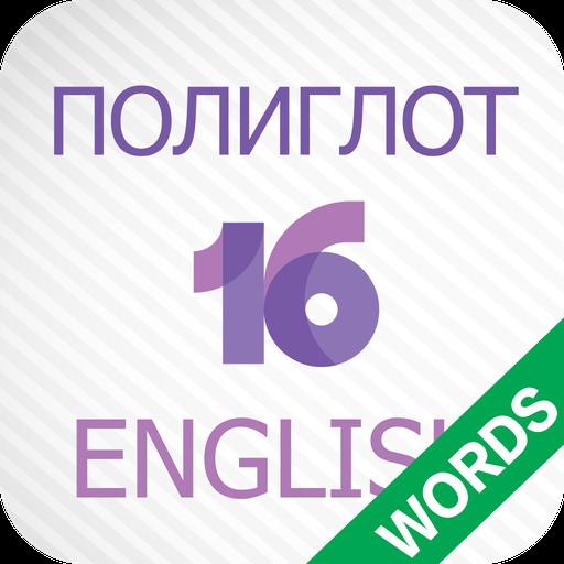 Полиглот 16 - Английские слова