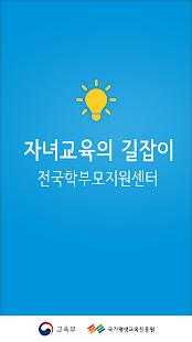 학부모온누리 - náhled
