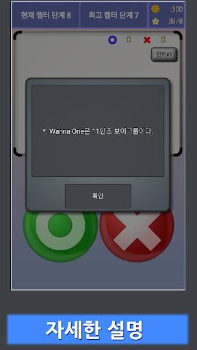 uc6ccub108uc6d0 ud034uc988 - Wanna One 1.9 screenshots 9