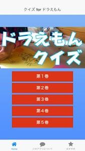 クイズ for ドラえもん どらえもん ドラエモン アニメ screenshot 0