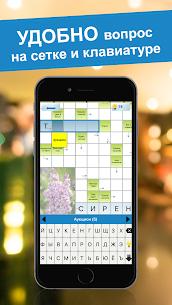 Crossword puzzles – My Zaika 2