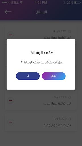 Boraq Incentive 2.5.2 screenshots 7