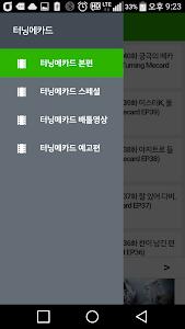 터닝메카드 - 유튜브영상 모음 screenshot 0