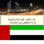 Emirate News