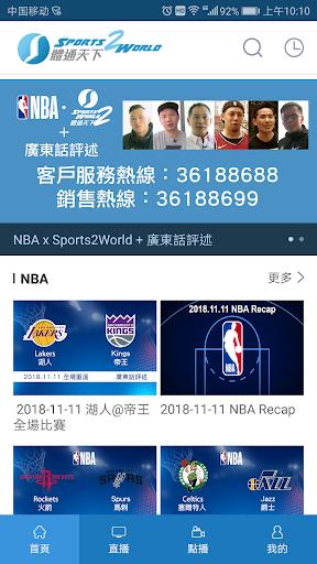 Screenshot for 體通天下 in Hong Kong Play Store
