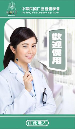 中華民國口腔植體學會