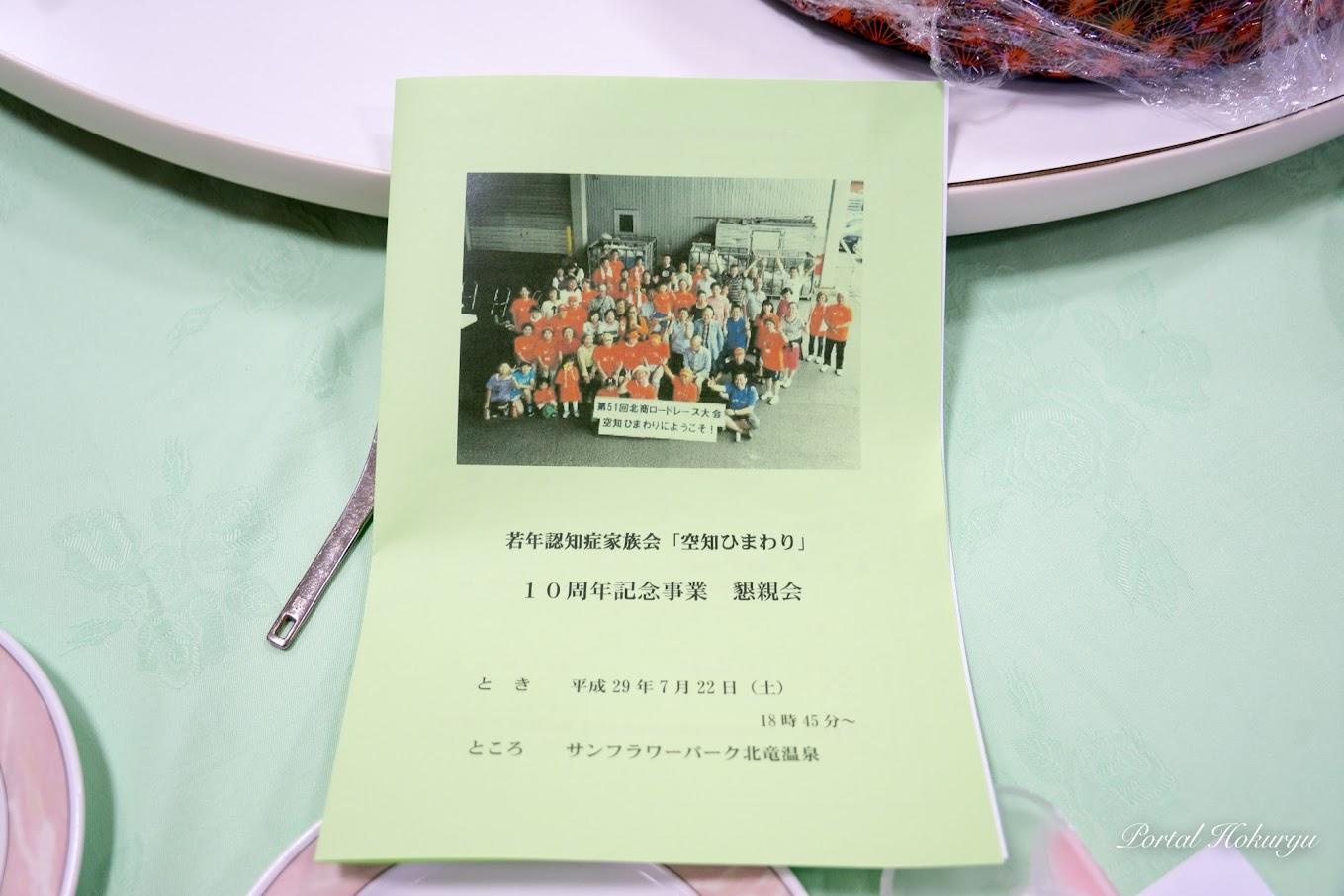若年認知症家族会 空知ひまわり10周年記念事業・懇親会 しおり