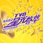 TVB星光薈萃
