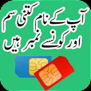 Pakistan SIM Verification Info
