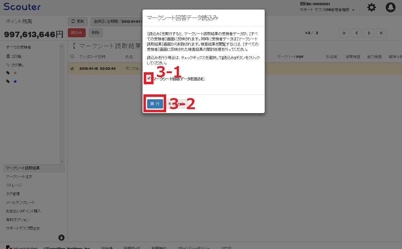 スカウター管理画面.MS読取3.png