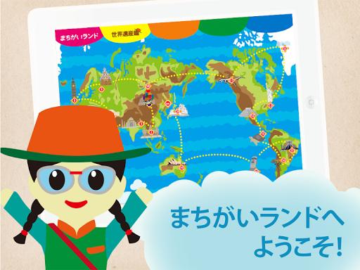 無料教育Appのまちがいさがし 世界遺産編|記事Game