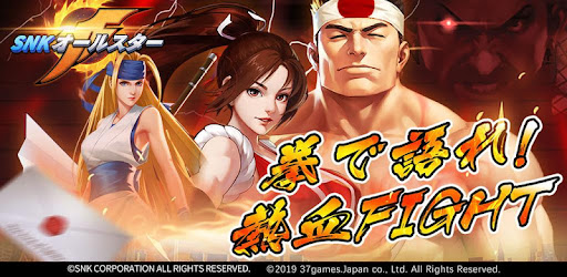 SNK All Star is the latest work to enjoy SNK game series and attractive characters!