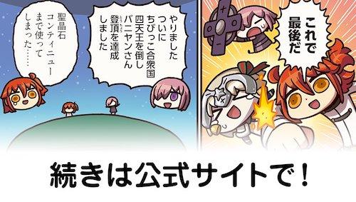 マンわか149話