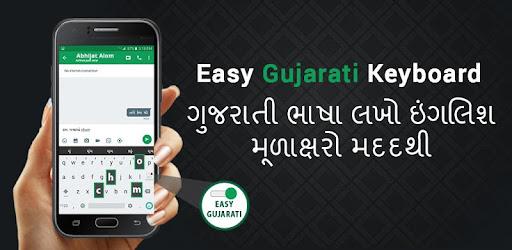 eassy in gujarati Free essays on maru gujarat in gujarati language get help with your writing 1 through 30.