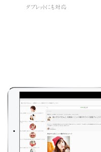NAVERまとめリーダー screenshot 6