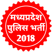 MP Police Bharti 2018 - SI & Constable