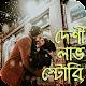 Download দেশী লাভ স্টোরি- Bangla Love Story For PC Windows and Mac
