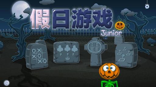 假日游戏 - 4款略带恐怖的儿童万圣节游戏