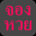 จองหวย icon