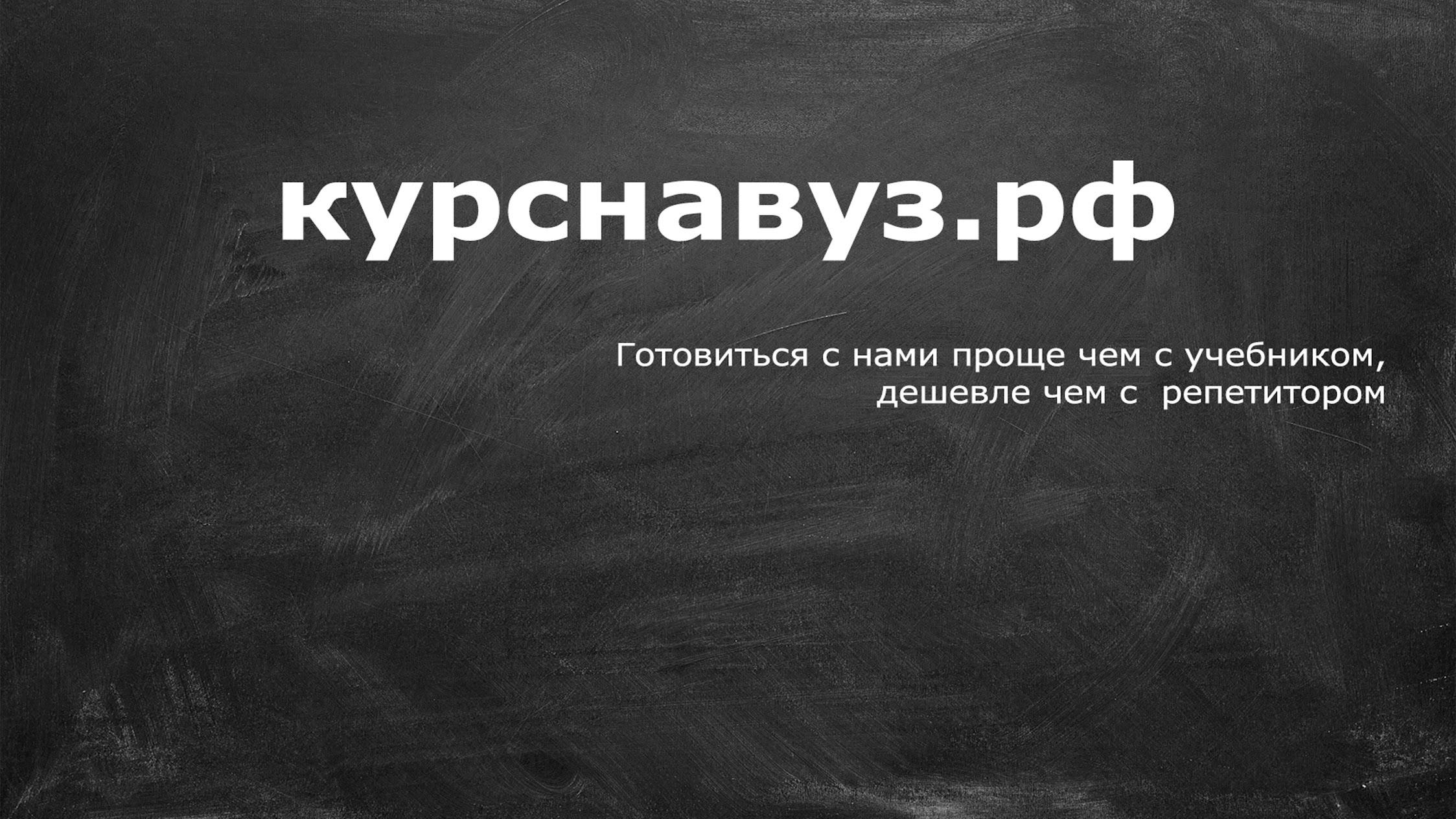 курснавуз.рф