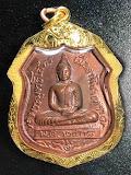วัดใจ...เหรียญอาร์มหลวงพ่อโสธร เนื้อทองแดงผิวเดิม ปี38 รุ่น80ปีกรมตำรวจ พร้อมซอง เลี่ยมทองสวยงามพร้อมใช้ครับ