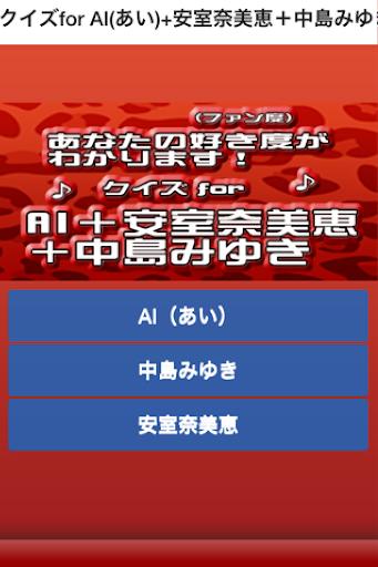 クイズfor AI あい +安室奈美恵+中島みゆき