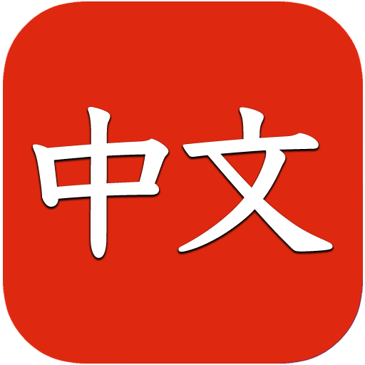 Learn Chinese free for beginners: kids and adults Icon