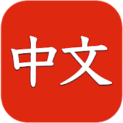 Learn Chinese free for beginners: kids and adults