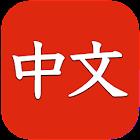 中文学习初学者 孩子和成人 Learn Chinese for beginners icon