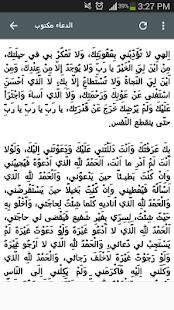 دعاء ابي حمزة الثمالي - náhled