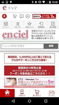 enciel 楽天市場のおすすめ画像3