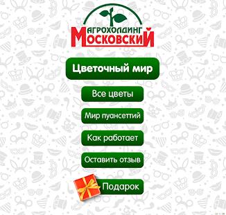 Цветы Московского - náhled