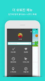 대한민국 축제- screenshot thumbnail