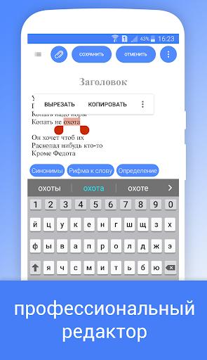 Musebook screenshot 4