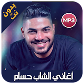 Cheb Houssem 2019 - اغاني الشاب حسام Android APK Download Free By Pips App