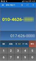 Screenshot of 나이체커 2