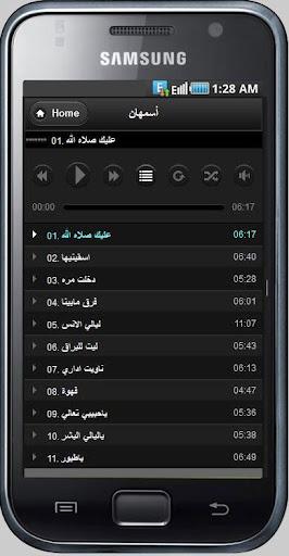 Arabic Songs - اغاني عربية