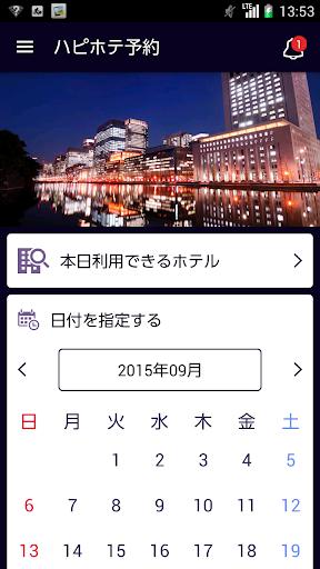 ハピホテ予約 (ラブホテル予約・ラブホ予約アプリ)